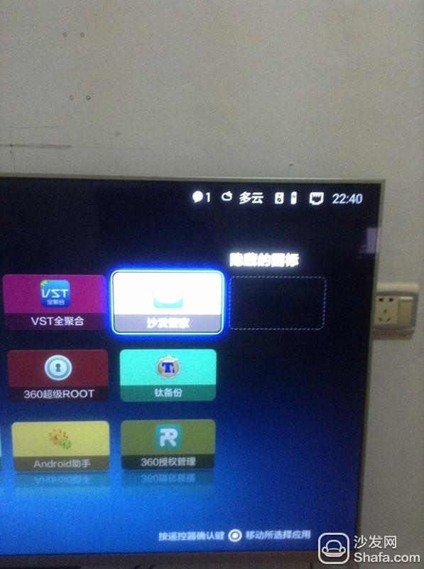 小米电视如何隐藏不常用的桌面图标图片