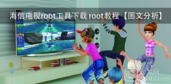 海信智能电视root