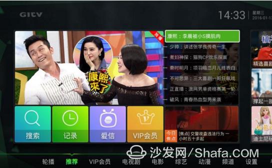 爱奇艺荔枝TV