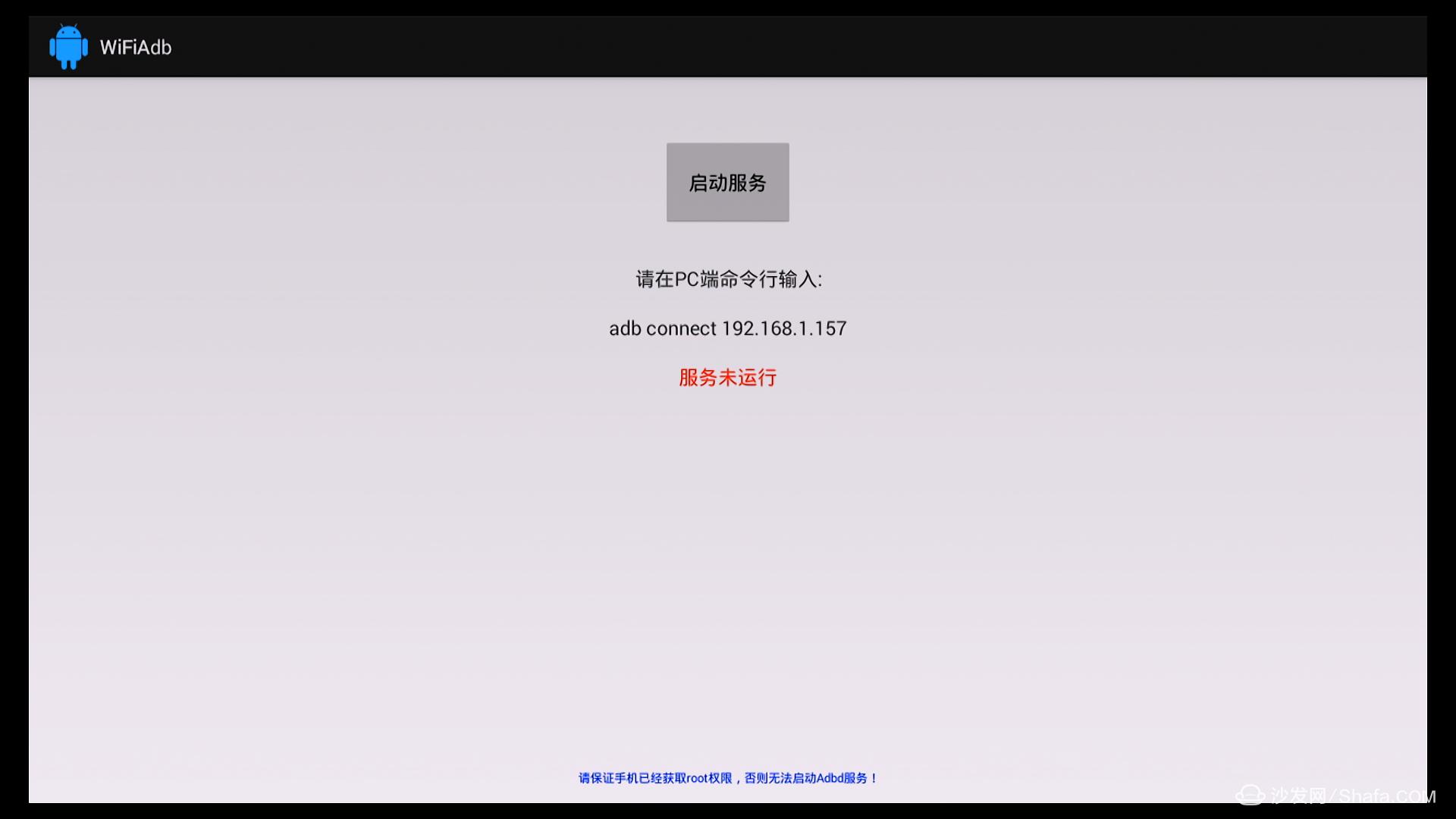 华为悦盒ADB