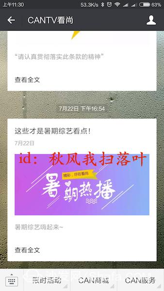 Screenshot_2016-07-26-11-30-17_com.tencent.mm.png