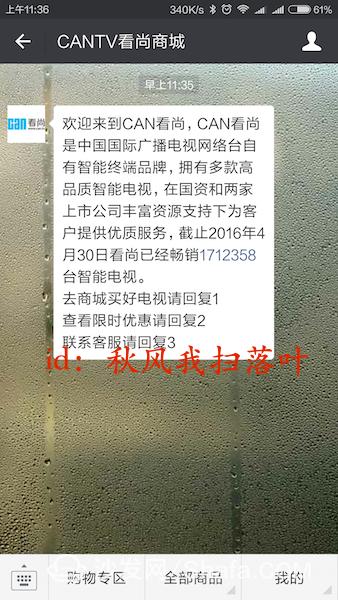 Screenshot_2016-07-26-11-36-04_com.tencent.mm.png