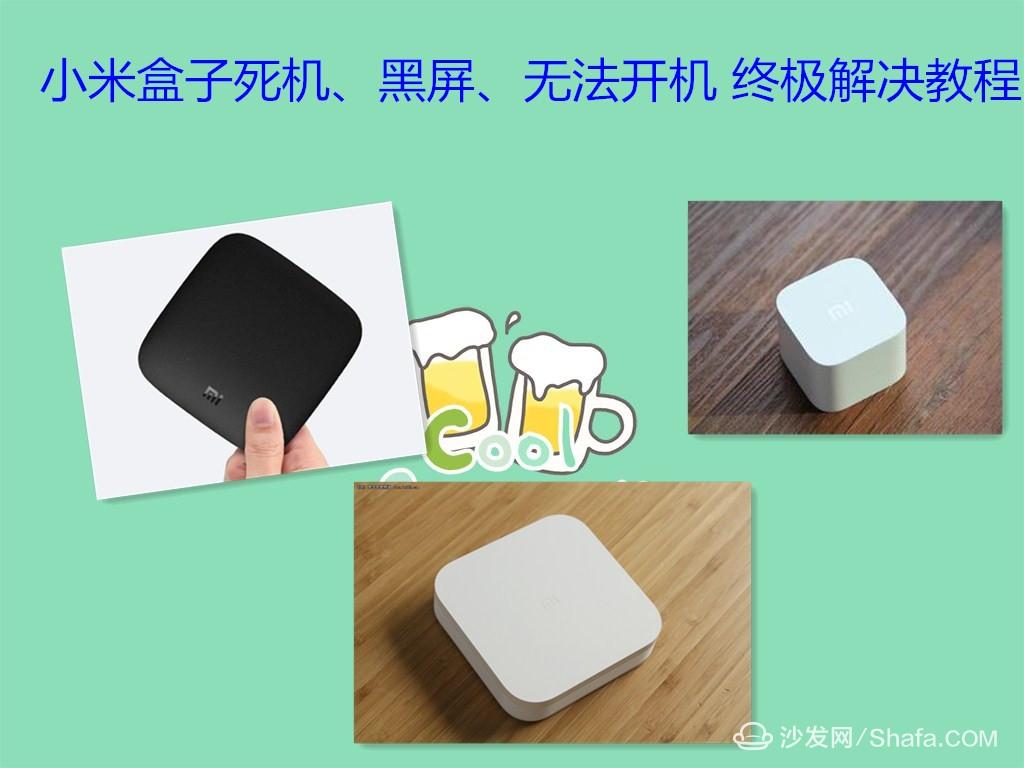 小米盒子22.jpg