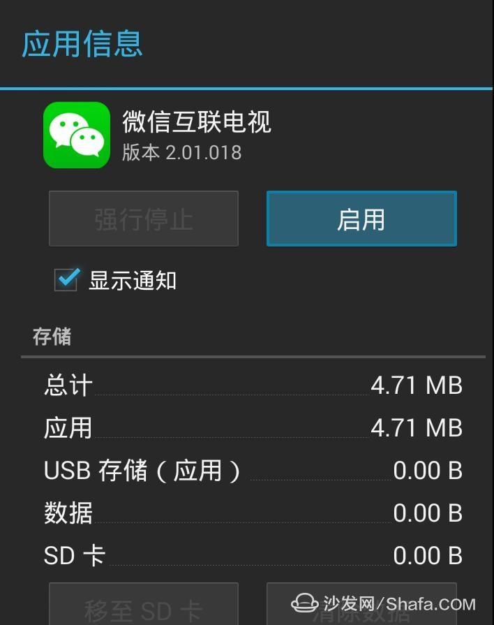 微信互连电视03.JPG