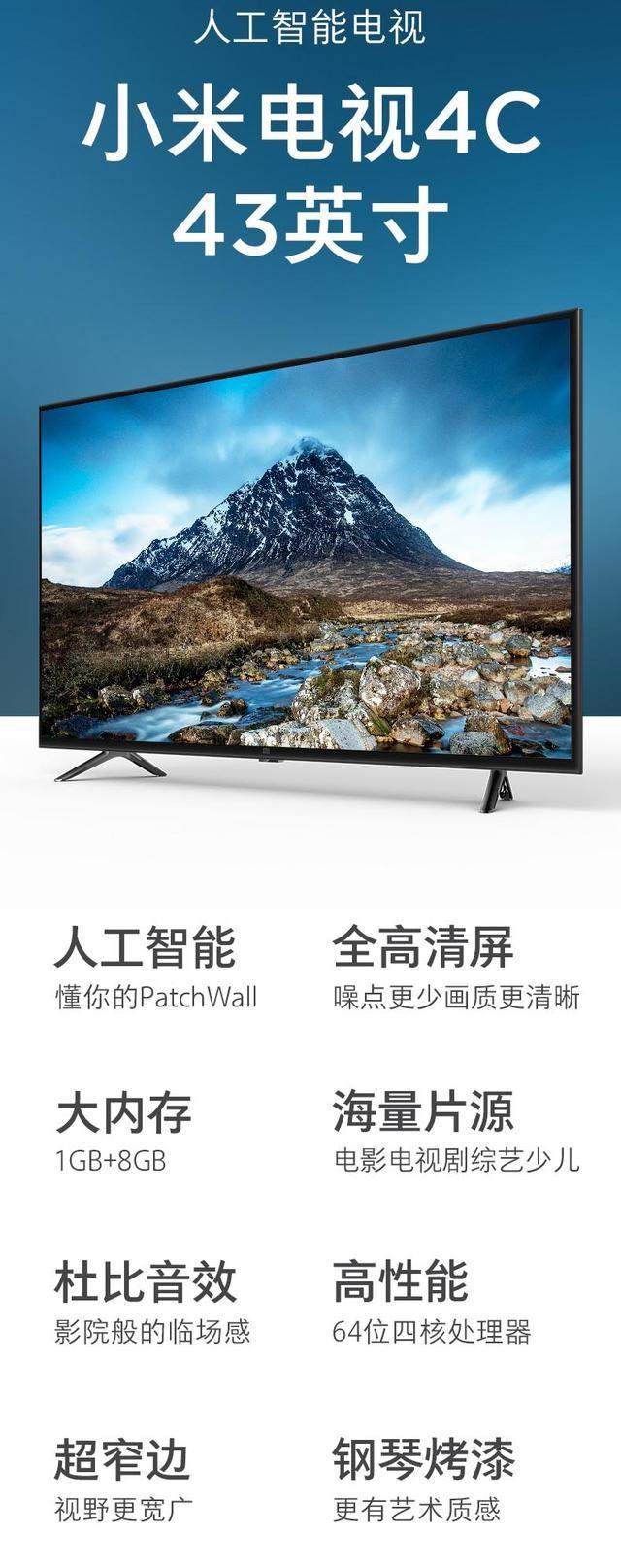 小米电视发布的新品4C怎么样?有什么亮点?_沙