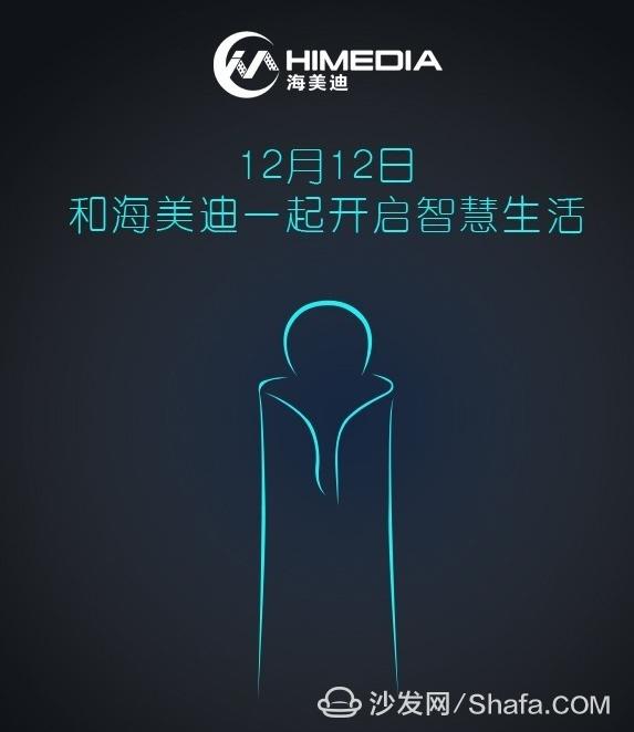 无微不智 声视不凡 海美迪全球首款AI视听