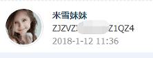 QQ截图20180112143520.png