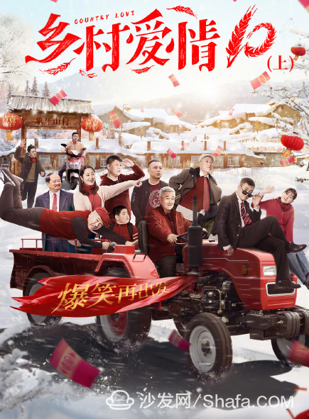 《乡村爱情10》2月5日爆笑回归,腾讯视频TV