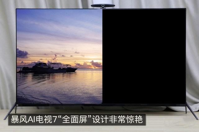 能否成为人工智能电视新的领军厂商?暴风tv 55ai7评测