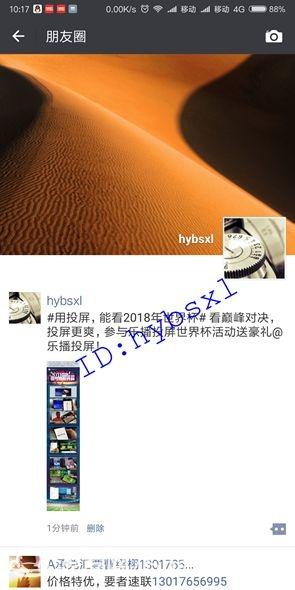 Screenshot_2018-06-04-10-17-16-711_com.tencent.mm_副本.jpg