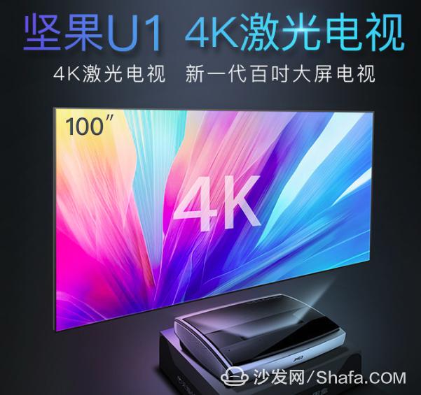 坚果U1激光电视推出,4K激光进入万元时代