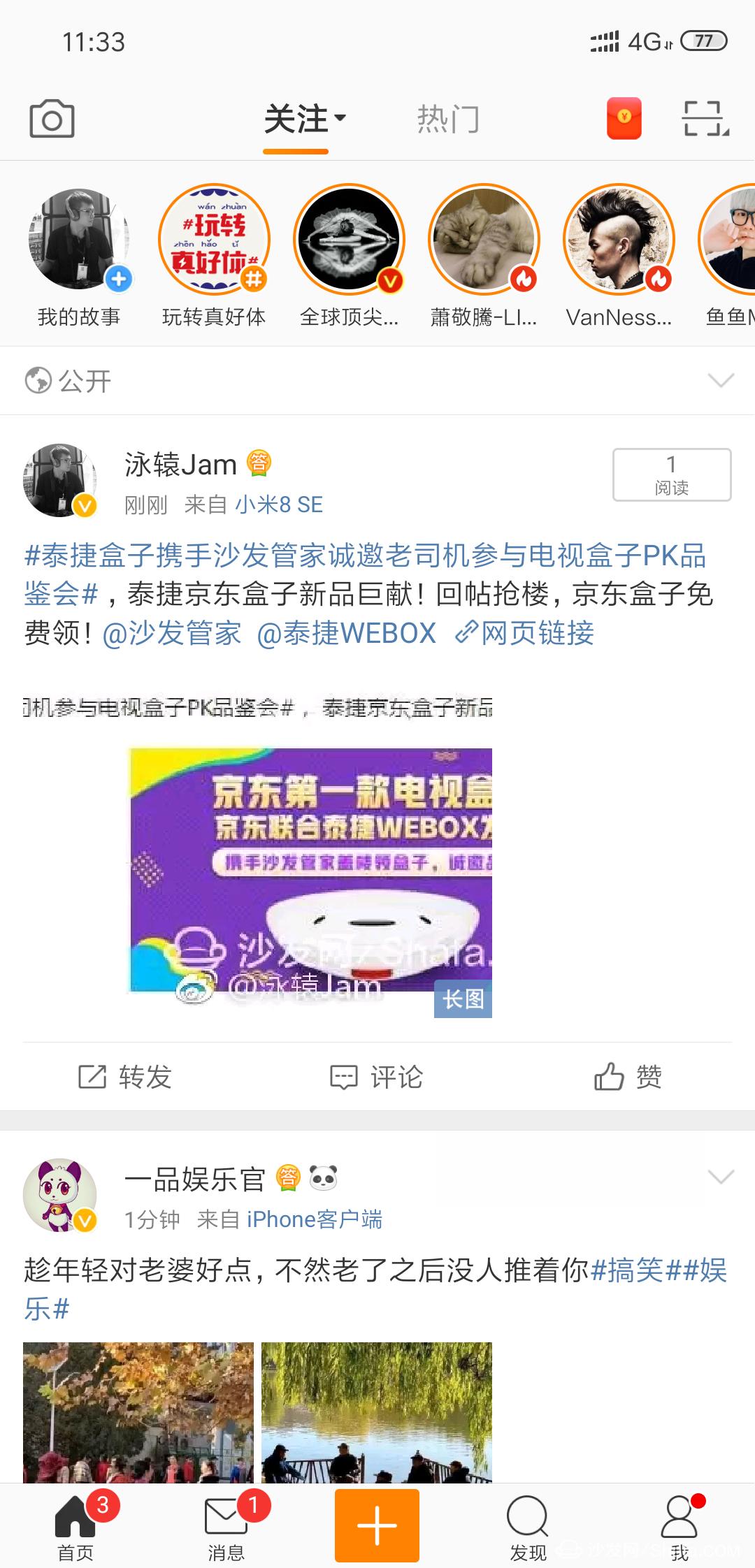 Screenshot_2018-12-04-11-33-16-020_com.sina.weibo.png