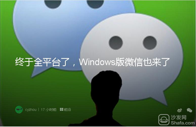终于全平台了,Windows版微信也来了